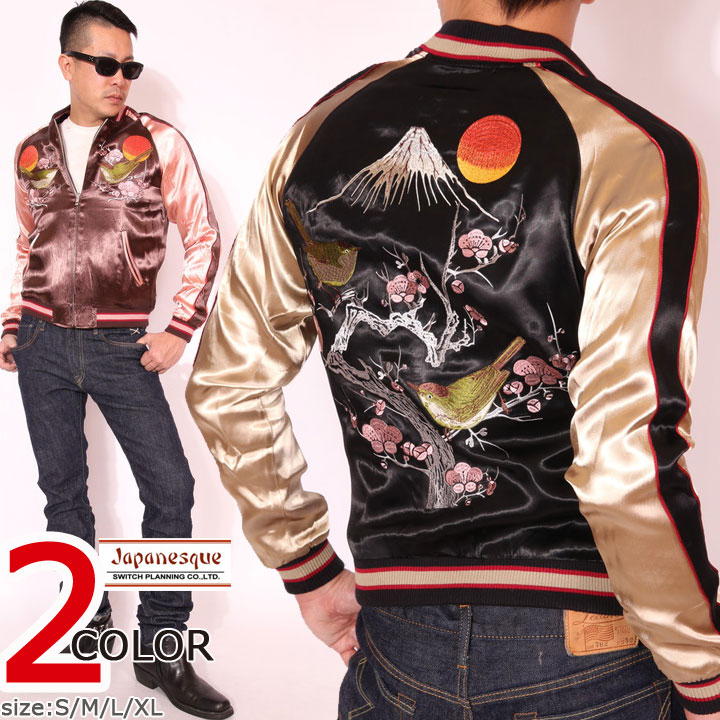Japanesque ジャパネスク 梅とウグイス 刺繍 スカジャン 3RSJ-030 スーベニアジャケット メンズ【0604SS-F】