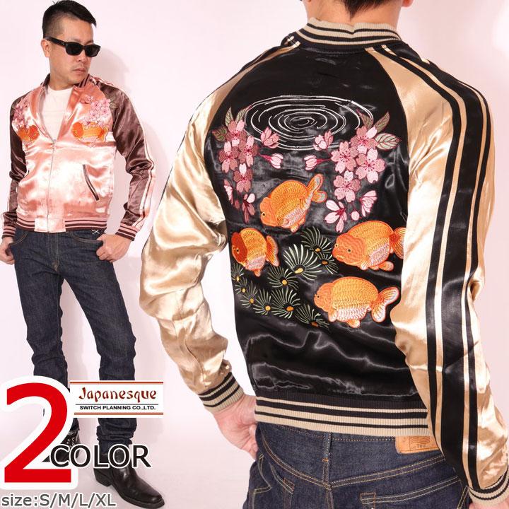Japanesque ジャパネスク ランチュウ 刺繍 スカジャン 3RSJ-031 スーベニアジャケット メンズ【0604SS-F】