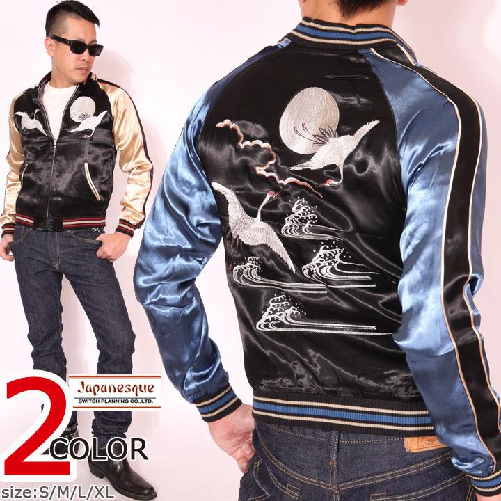 Japanesque ジャパネスク 月に鶴 刺繍 スカジャン 3RSJ-032 スーベニアジャケット メンズ【0604SS-F】
