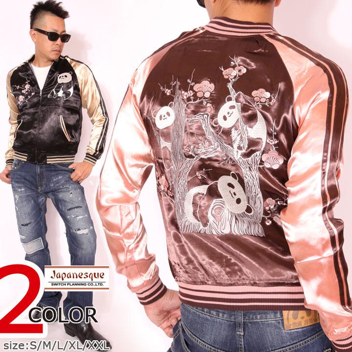 Japanesque ジャパネスク 梅とパンダ 刺繍 スカジャン 3RSJ-033 スーベニアジャケット メンズ【0604SS-F】