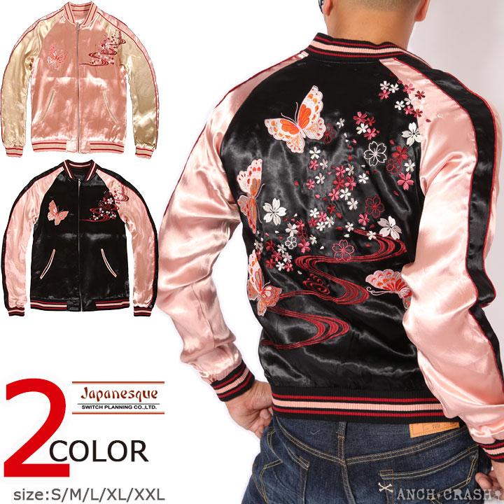 Japanesque ジャパネスク 桜と蝶々 和柄 刺繍 スカジャン 3RSJ-040 スーベニアジャケット