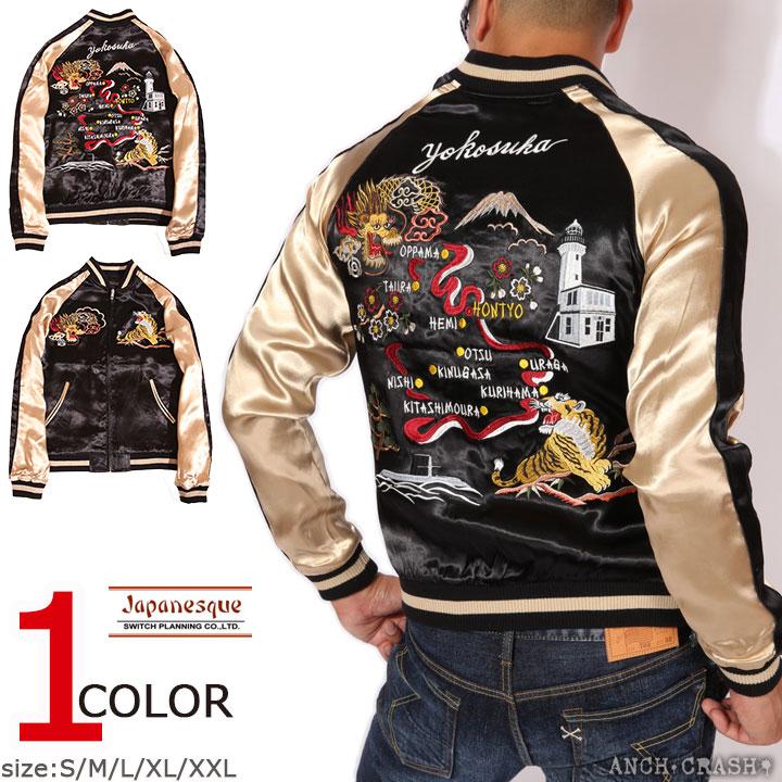 Japanesque ジャパネスク 横須賀刺繍 和柄 スカジャン 3RSJ-042 スーベニアジャケット