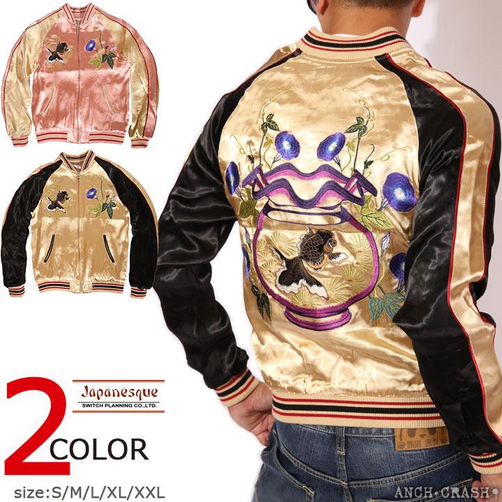 Japanesque ジャパネスク 金魚鉢 和柄 刺繍 スカジャン 3RSJ-045 スーベニアジャケット