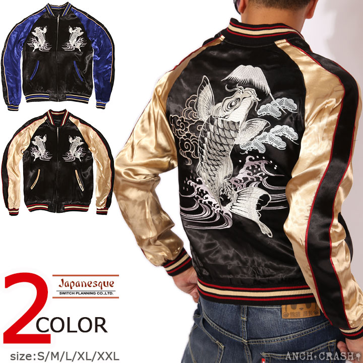 Japanesque ジャパネスク 波に鯉 和柄 刺繍 スカジャン 3RSJ-047 スーベニアジャケット