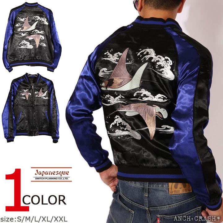 Japanesque ジャパネスク マンタ刺繍 和柄 スカジャン 3RSJ-048 スーベニアジャケット