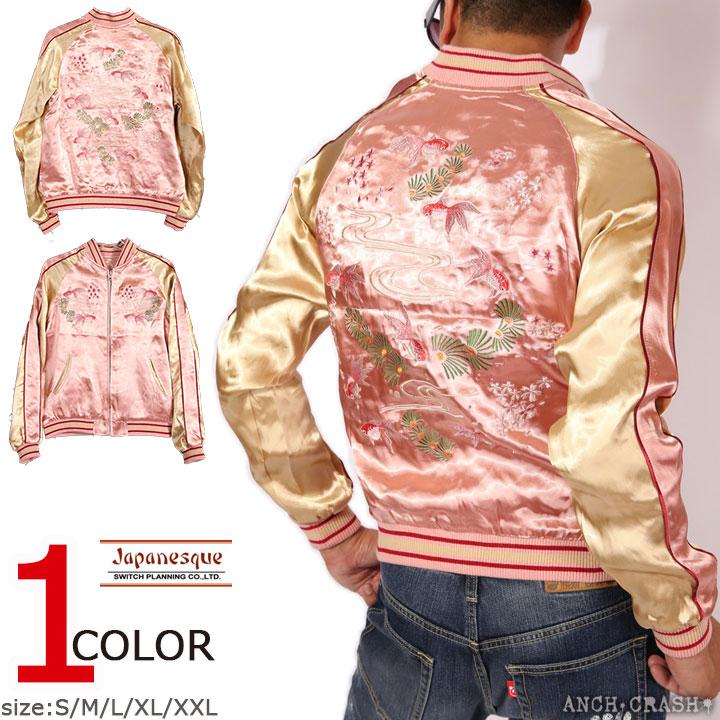 Japanesque ジャパネスク 金魚 和柄 刺繍 スカジャン 3RSJ-049 スーベニアジャケット