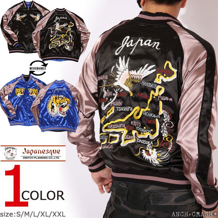 Japanesque ジャパネスク 鷹と龍と地図 刺繍 和柄 スカジャン 3RSJ-552 ブラック リバーシブル スーベニアジャケット