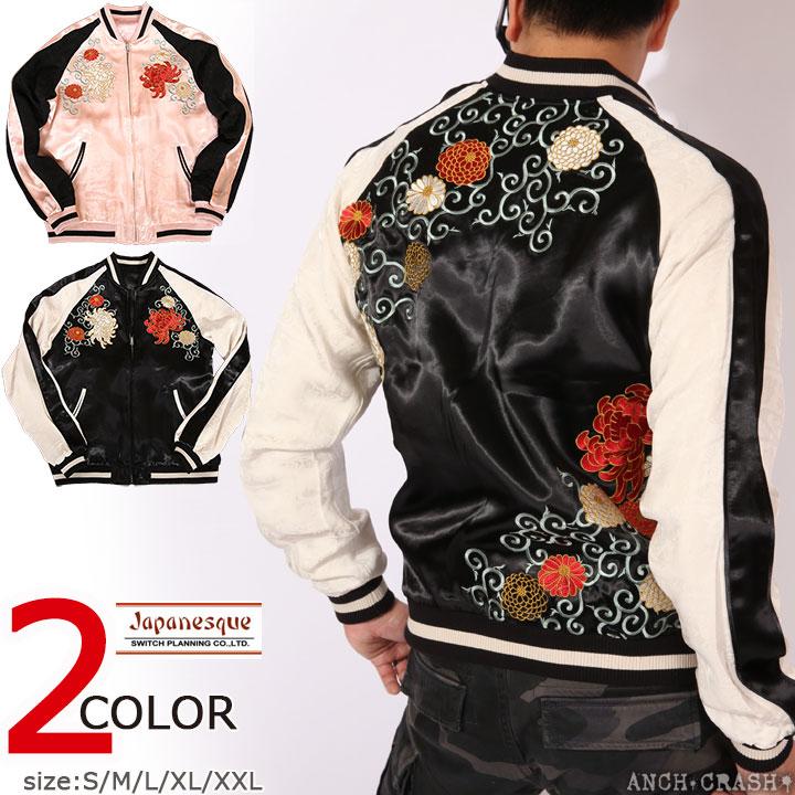 Japanesque ジャパネスク 菊と唐草模様 和柄 刺繍 スカジャン 3RSJ-703 スーベニアジャケット