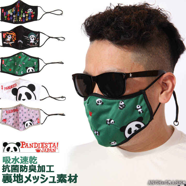 PANDIESTA パンディエスタ 熊猫謹製 3Dマスク 551356 吸水速乾 抗菌防臭加工 メール便送料250円 刺繍 ※日時指定 売却 ラッピング不可 耳紐アジャスター付き 人気ブランド多数対象 代引き