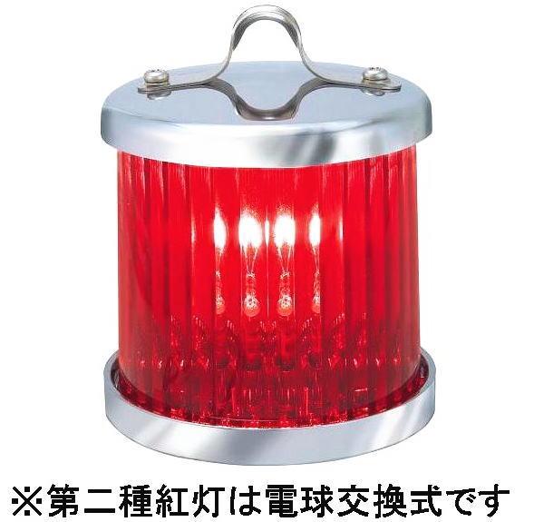 航海灯 紅灯(第2種)12V用 MLE-4A2 赤灯 小糸製作所 小型船舶 JCI検査 検定品