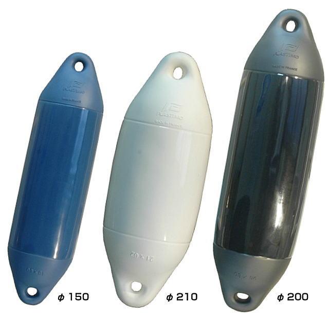 【PLASTIMO】プラスチモ ボート エアーフェンダー 吊り下げ用16打ロープ8mm×1.5m付き ボートフェンダー プラスチモ パフォーマンス 2アイ フェンダー 200mm×800mm