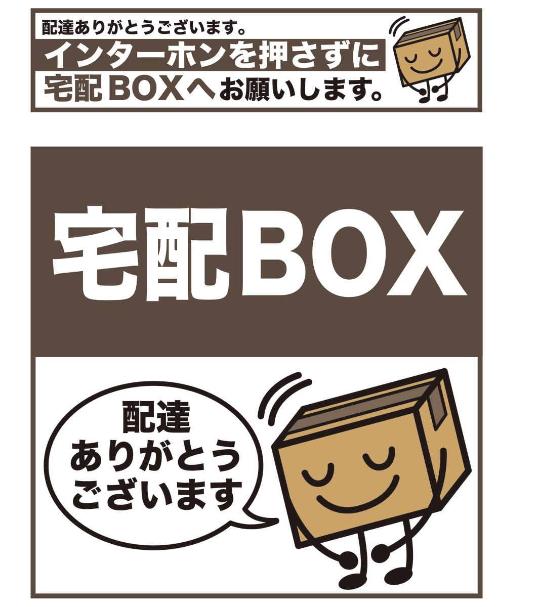 インターホンを押さずに宅配boxへお願いします 在宅 留守兼用 and.Aオリジナル 宅配 低廉 ボックス お値打ち価格で シール box用 A 2枚セット ステッカー インターホン用