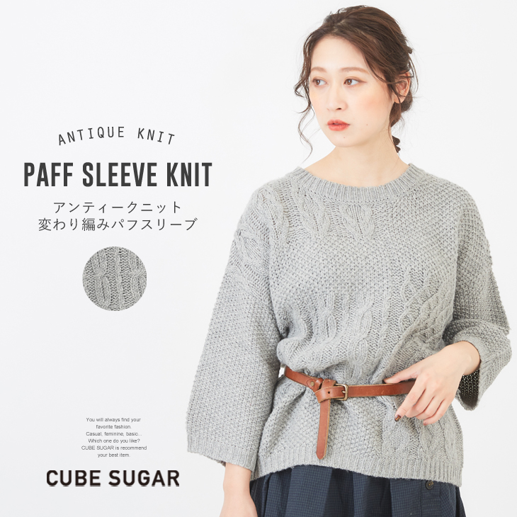 d3dab36c4a40e Cable knit   CUBE SUGAR antique knit change knitting puff sleeve (one  color)  Lady s tops knit sweater puff sleeve dropped shoulder sleeve cable  pattern ...