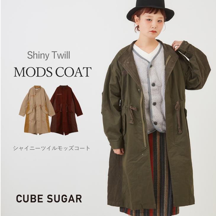 CUBE SUGAR シャイニーツイルモッズコート (3色)【キューブシュガー】【レディース】【D】【4U】