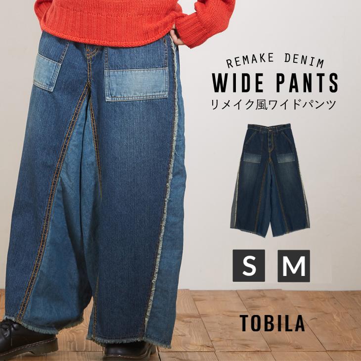 TOBILA(トビラ) デニムリメイク風ワイドパンツ (2色)(S/M)【レディース】【いろいろサイズ】【4U】
