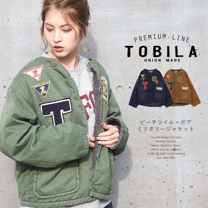 TOBILA(トビラ) ピーチツイル×ボアミリタリージャケット (3色)【レディース】【PL】