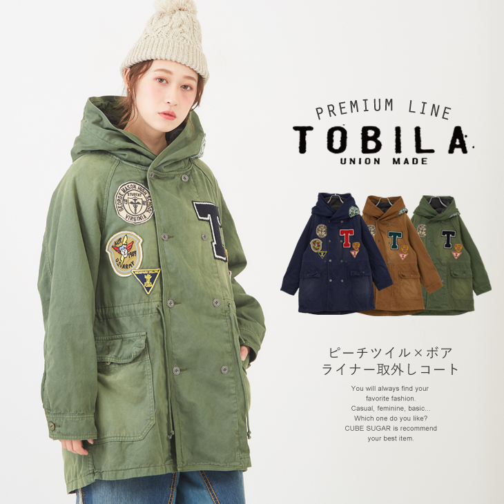 【セール除外商品】 TOBILA(トビラ) ピーチツイル×ボアライナー取外しコート (3色): レディース ミリタリーアウター 羽織