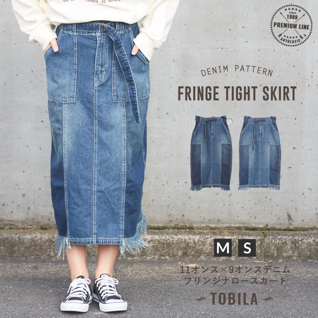 デニムタイトスカート / TOBILA (トビラ) 11オンス×9オンスデニムフリンジナロースカート (2色)(S/M): レディース ボトムス デニム ロングスカート タイト いろいろサイズ ひざ下丈 フリンジ