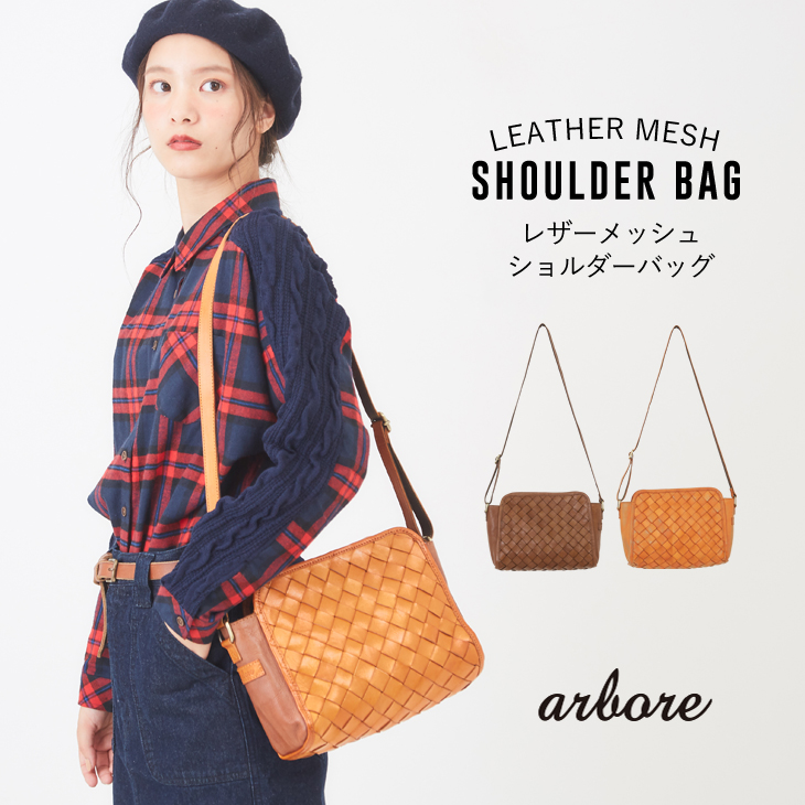 arbore(アーバー) レザーメッシュショルダーバッグ (3色)【レディース】【革】【鞄】【4U】