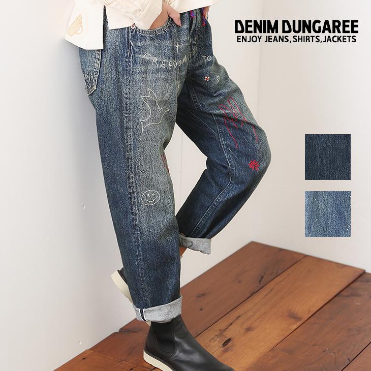 【セール除外商品】 デニムパンツ / DENIM DUNGAREE(デニムアンドダンガリー) 12ozHOME MADE FREEDOMデニムイージーパンツ(2色): 大人 【レディース】