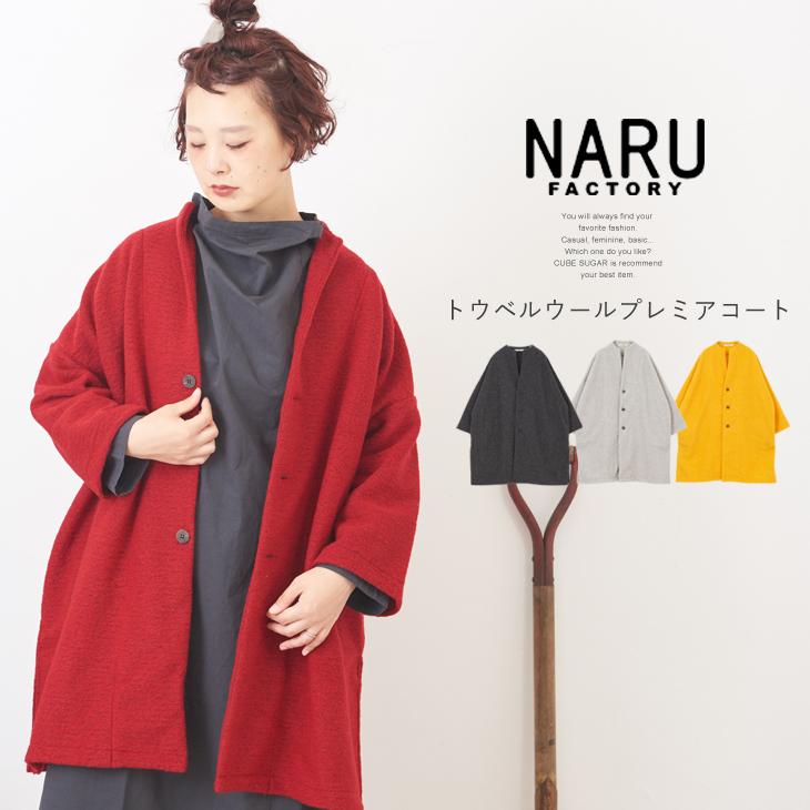 NARU(ナル) トラベルウールプレミアコート (5色): レディース アウター スライバー 羽織【PL】
