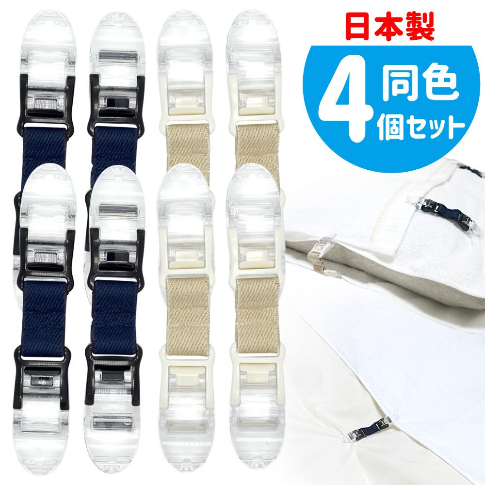 タオル・バスタオルでお布団の衿カバーにできます。来客用や寝汗・ニオイ防止に。枕カバーにも タオルで布団襟カバーずれないクリップ ズレないくん 4本セット【日本製】
