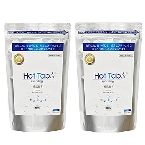 重炭酸タブレット<炭酸泉タブレット>ホットタブ 100錠入 【2袋セット】 ペットシャンプーにもおすすめ