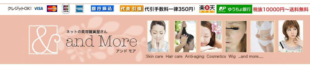 and More:ヘアケア,美顔器.炭酸ミスト,美容雑貨,ラッピング用品,アーモンドバター