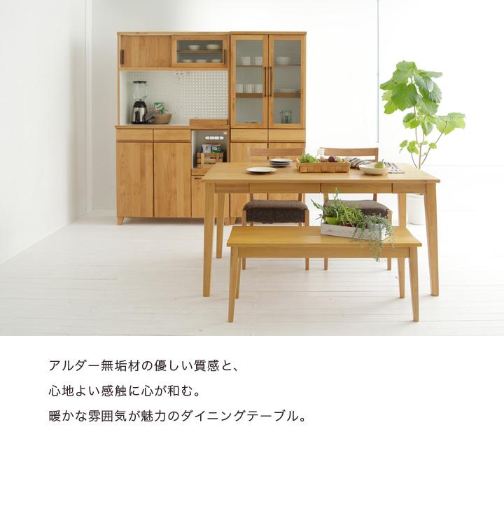 [送料無料]天然木アルダー材の柔らかで美しく表情豊かな木目と、高級感のある素材感をしっかりと味わえるシンプル&スタイリッシュなデザインと、引き出し付の機能性が人気のダイニングテーブル[Etoile / エトワール]