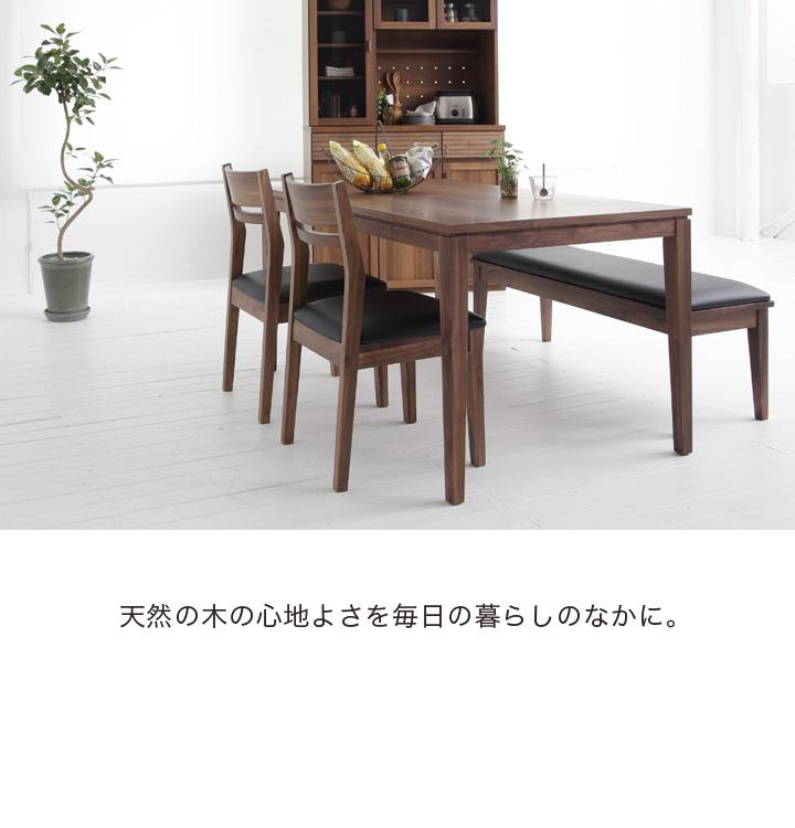 [送料無料]天然木ウォールナット化粧合板仕上げで、美しく表情豊かな木目と、高級感のある素材感をしっかりと味わえるシンプル&スタイリッシュなデザインが人気のダイニングテーブル[LEAVES / リーヴス]