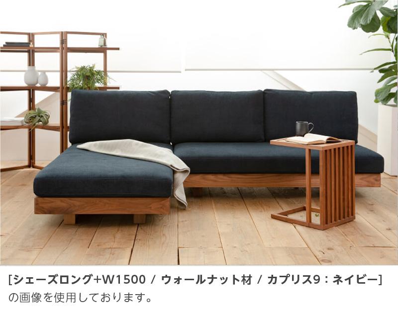 天然素材の柔らかで上質な表情とシンプル スマートなデザインでリビングを極上のリラックス空間にしてくれるオシャレな人気アイテム 日本最大級の品揃え 送料無料 ウィンウィン 天然木を使用したソファ脚の優しい素材感も魅力的です お洒落 シェーズロング+W1500 ランク1生地ゆったりとリラックスしたリビング空間を演出するロースタイルソファ 空間への圧迫感を押さえるデザインと