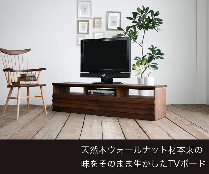 [送料無料]天然木ウォールナットの無垢材をふんだんに使用した木の質感に、大容量収納などの便利機能をたっぷり詰め込んだモダンスタイルのTVボードを大変お求めやすい価格でお届けするオススメ!テレビボード[AMY]