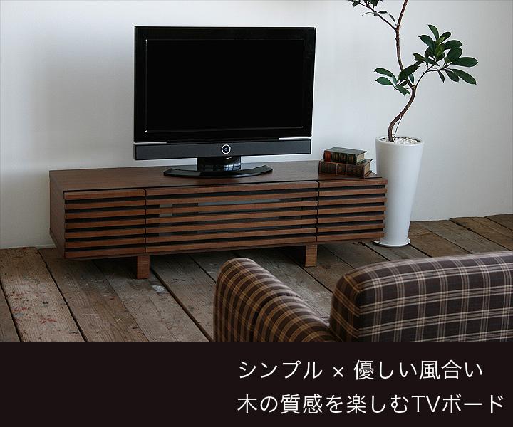 [送料無料]天然木ウォールナット無垢材の柔らかな風合いとボーダーデザインのスタイリッシュな印象のバランスが絶妙なテレビボード!使いやすい機能性もイッパイ詰め込んでリーズナブルなのも魅力です![bolero140]