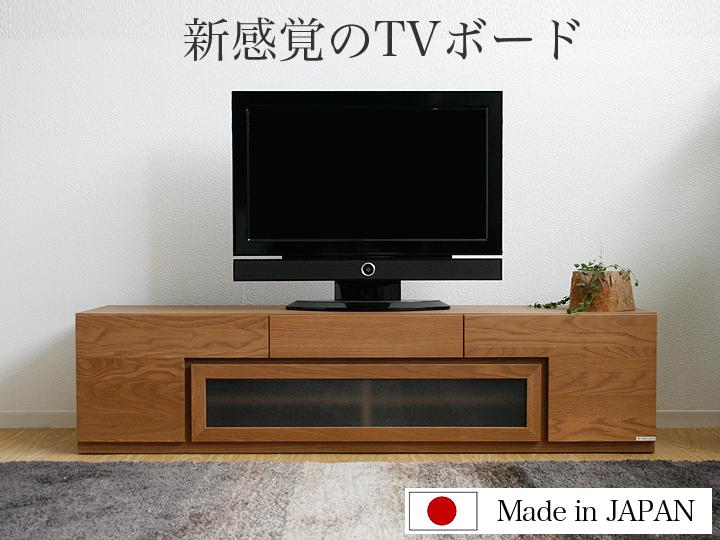 【送料無料】天然木オーク材をたっぷり使用した木の質感がステキ!天然素材を生かしたおしゃれなデザインも特徴的です。安心の日本製の高品質をリーズナブルでお求めやすい価格でお届けするテレビボード【cha-tvmd165】