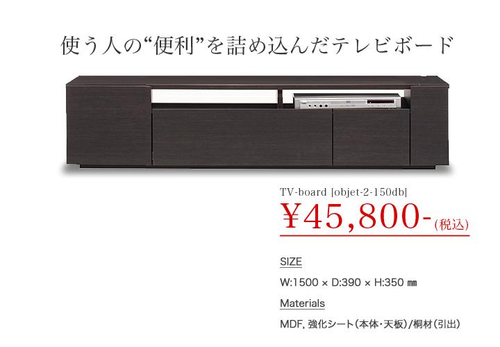[送料無料]美しい木目調がオシャレ&使い分けできて便利で大容量な収納が嬉しい♪デザインTVボード[カラー:ダークブラウン]