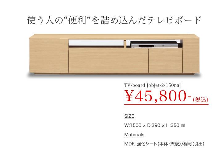 [送料無料]美しい木目調がオシャレ&使い分けできて便利で大容量な収納が嬉しい♪デザインTVボード[カラー:ナチュラル]