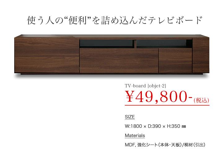 [送料無料]美しい木目調がオシャレ&使い分けできて便利で大容量な収納が嬉しい♪デザインTVボード[カラー:ウォールナット]