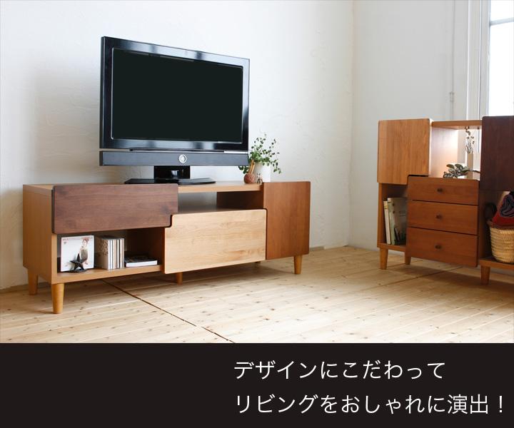 [送料無料]天然木アルダー無垢材の柔らかな温もりのあるナチュラルな雰囲気と印象的なデザインが魅力のテレビボード!見せる収納と隠す収納の組み合わせで使いやすさとデザイン性を両立させたおすすめアイテムです![osltv135]