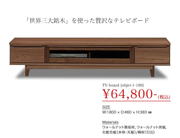 [送料無料]高級天然木材ウォールナットを贅沢に使用したモダンなデザインTVボード