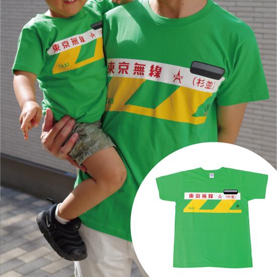 ありそうでなかったタクシーのロゴTシャツ トップス 予約販売品 ティーシャツ 親子コーデ タクシー 可愛い レトロ プレゼント ギフト 東京無線 激安通販 L Tシャツ TAXIES