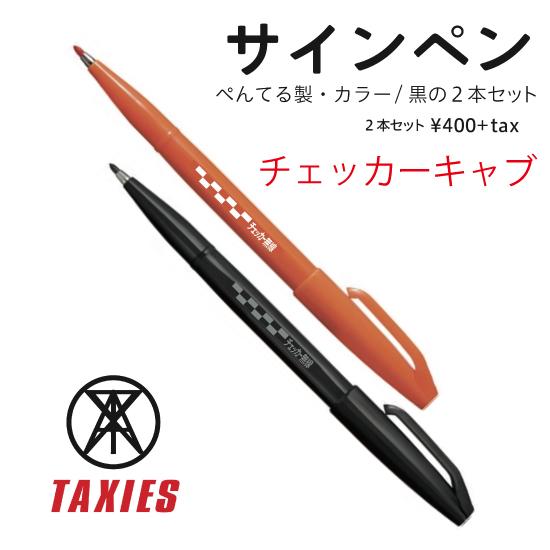 世界中で愛されている水性ペンのベストセラーぺんてる製サインペンがチェッカーキャブのデザインで登場 東京土産 ショップ 文具 ステーショナリー タクシー セットアップ レトロ 2本セット TAXIES チェッカーキャブ ぺんてるサインペン ギフト プレゼント