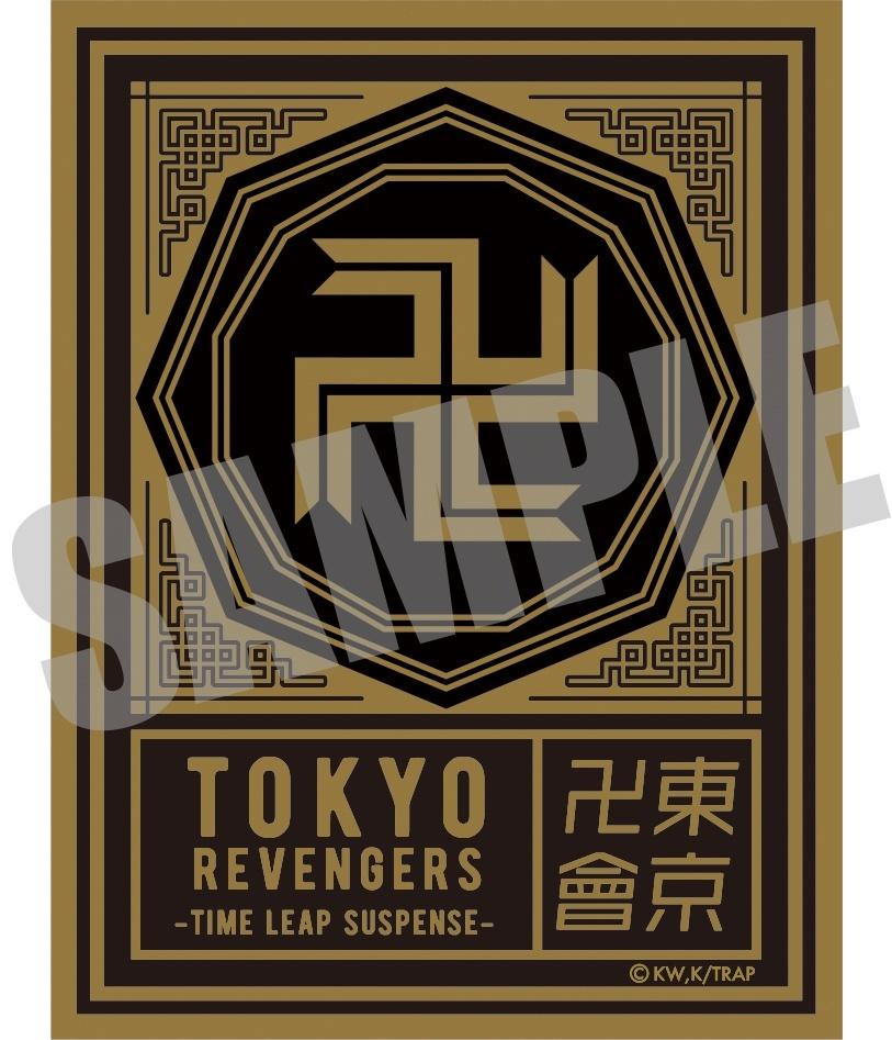 TVアニメ 東京リベンジャーズ から ダイカットステッカーが登場です 舗 お好きなところに貼ってお楽しみいただけます この機会にぜひ ダイカットステッカー 9月下旬~10月上旬頃発売予定 店舗 グッズ 東京卍會 お迎えください
