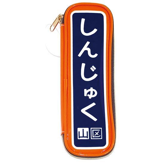 懐かしい国鉄時代の駅名標がペンケースになりました 出荷 東京土産 文具 ステーショナリー 品質保証 タクシー 可愛い レトロ プレゼント ペンケース 国鉄 しんじゅく グッズ 電車 ギフト 駅名標ペンケース JR