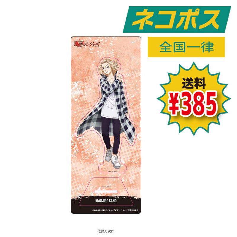 東京リベンジャーズ グッズ アクリルスタンド 当店オススメ 佐野万次郎 売れ筋 ショッピング 2020