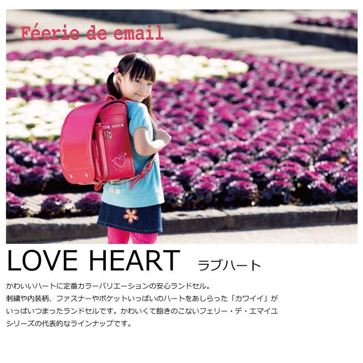 ランドセル 女の子 【フェリー・デ・エマイユ LOVE HEART ラブハート】 2020年モデル A4フラットファイル対応 送料無料 人気ランドセル 日本製 保証付き FE-2911