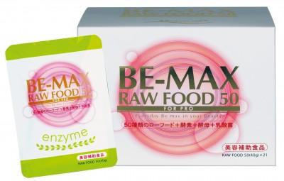 BE-MAX RAW FOOD 50(ビーマックス ローフード50)【大塚明恵;愛用♪】ダイエット/美容補助食品/酵素/ダイエットサポート食品