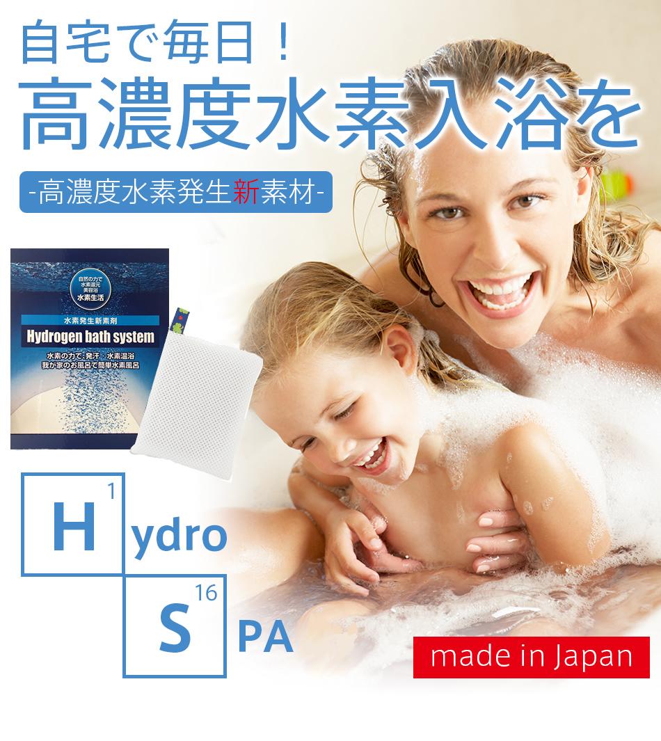 自宅で毎日高濃度水素入浴 Hydrogen bath system 水素浴
