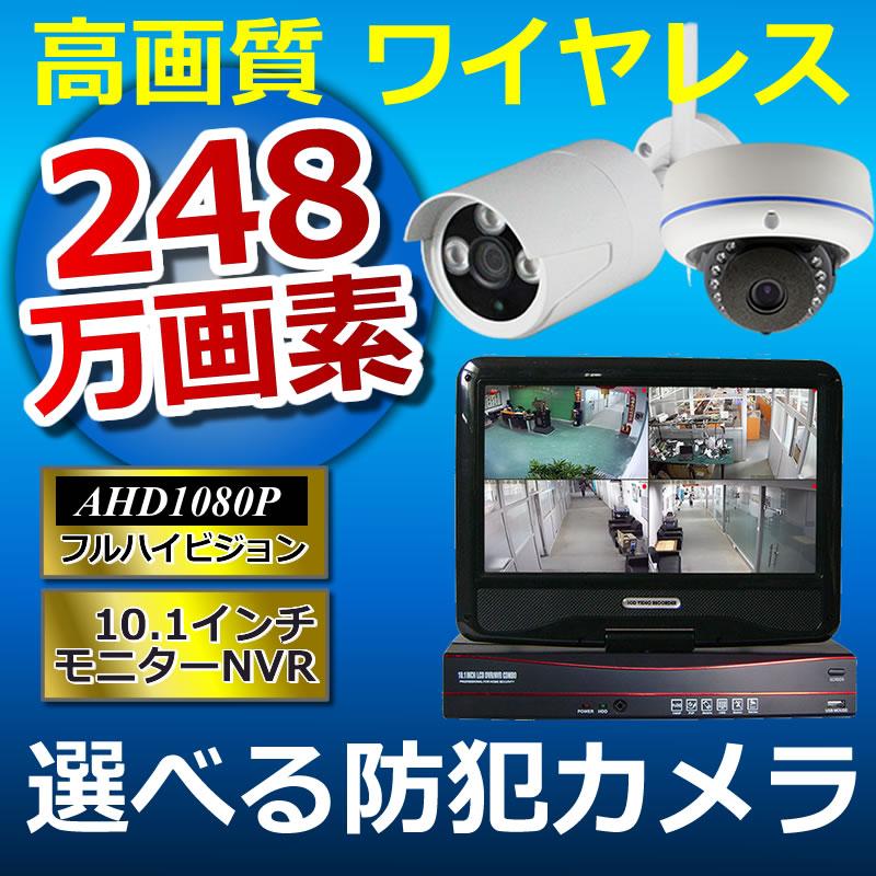防犯カメラ ワイヤレス 屋外 1台~4台セット ドーム バレット レコーダーセット  HDD無し