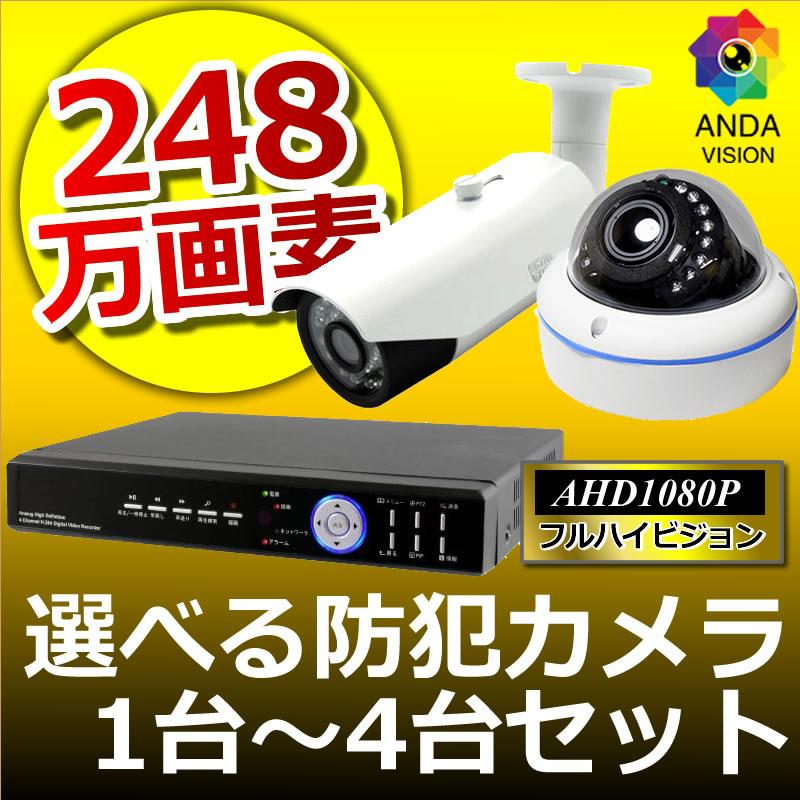 防犯カメラ 屋外 セット ドーム バレット レコーダー 1台~4台セット HDD無し