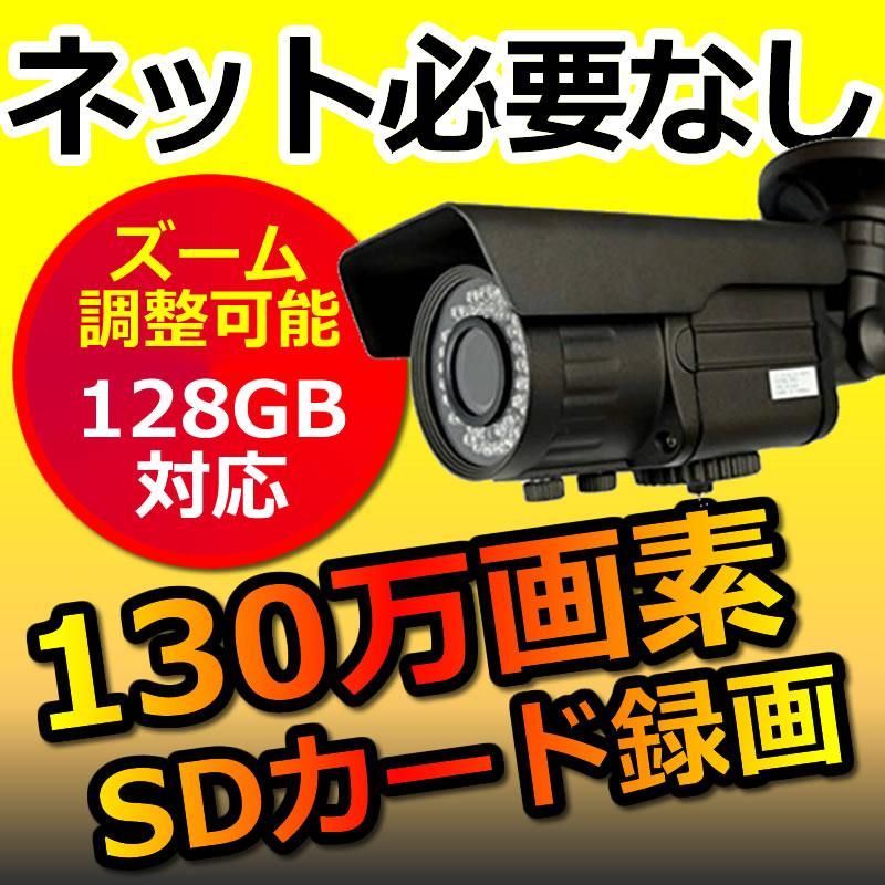 防犯カメラ 家庭用 sdカード録画 屋外 ズームレンズ 防水 バレット 高画質